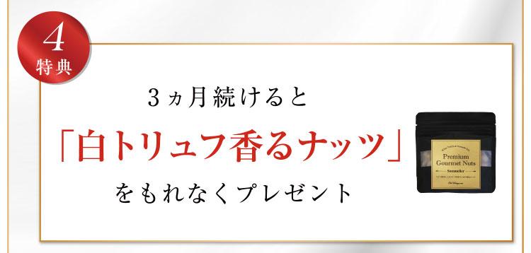 【特典4】3ヵ月続ける「白トリュフ香るナッツ」をもれなくプレゼント