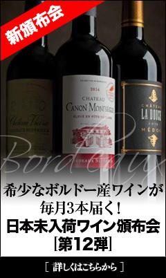 日本未入荷ワイン頒布会[第12弾]
