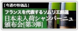 日本未入荷シャンパーニュ頒布会